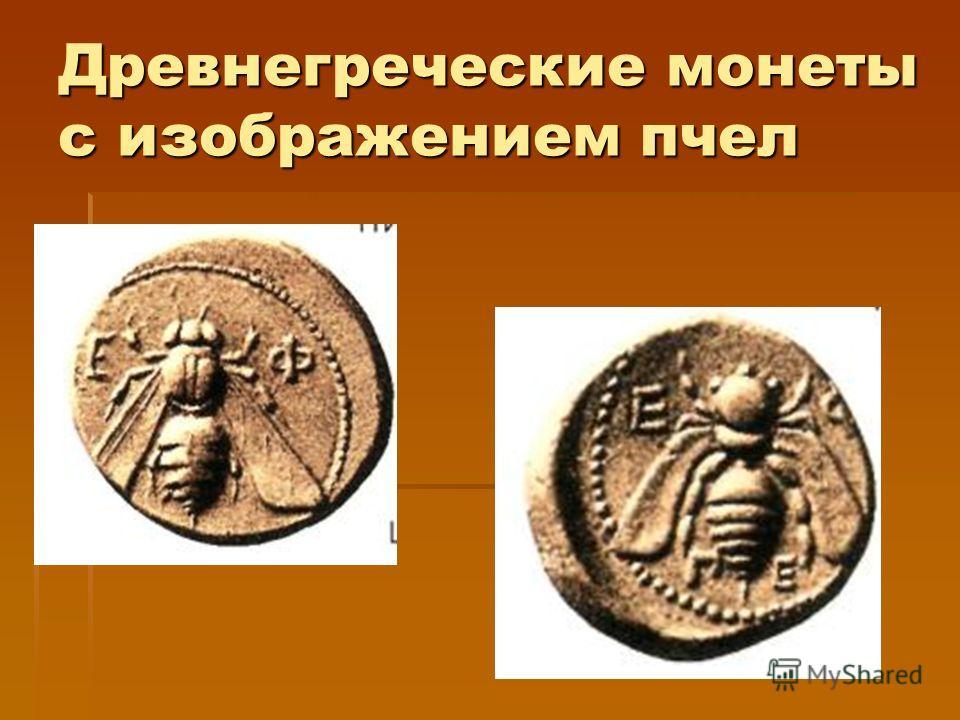 Древнегреческие монеты с изображением пчел