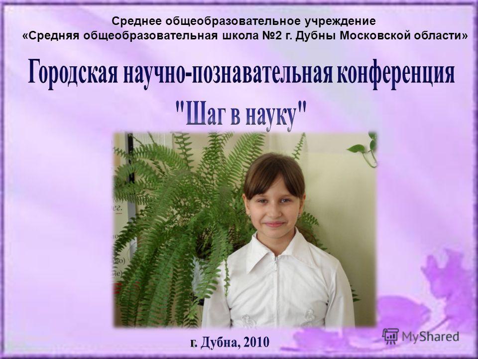 Среднее общеобразовательное учреждение «Средняя общеобразовательная школа 2 г. Дубны Московской области»