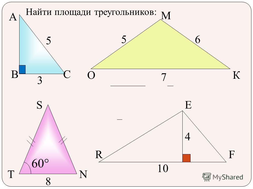 4 10 R E F О М К 56 7 S NT 60°60° 8 Найти площади треугольников: А ВС 5 3