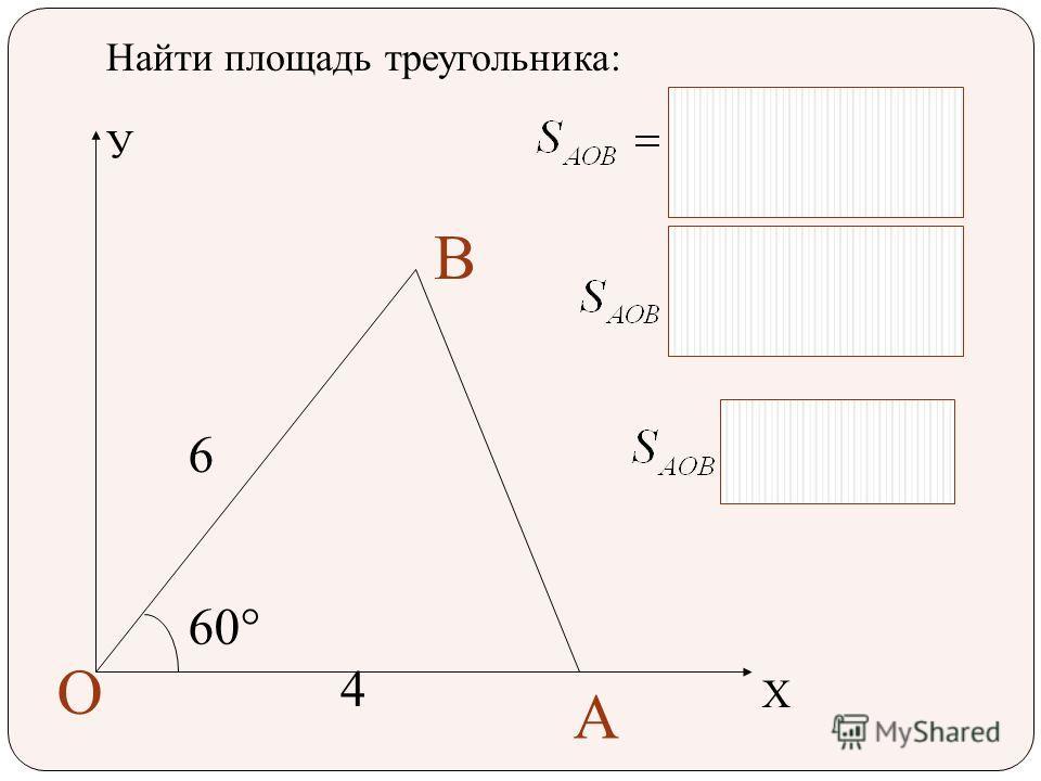 У Х А В О 60°60° 6 4 Найти площадь треугольника:
