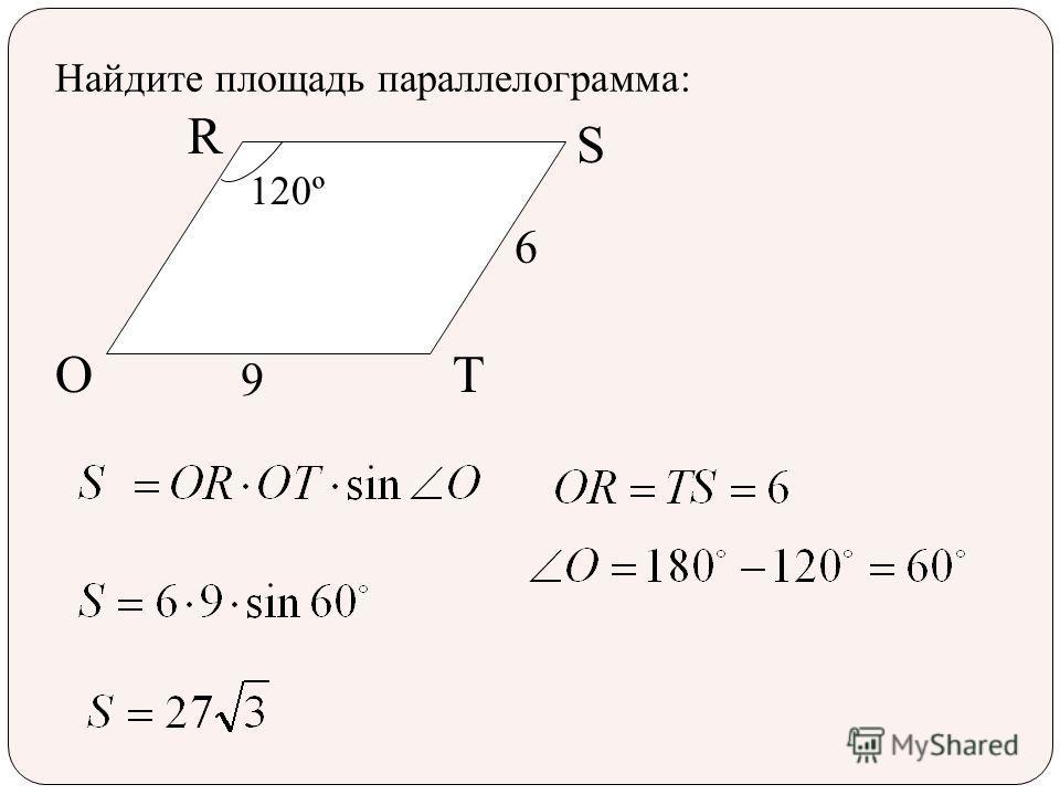 Найдите площадь параллелограмма: R S OT 9 120º 6