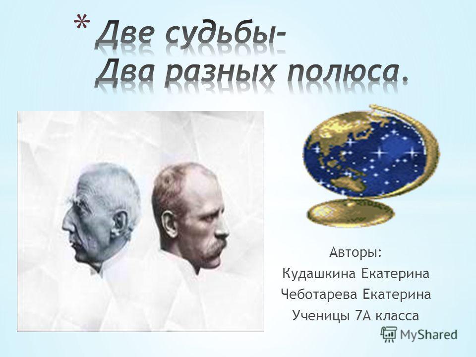 Авторы: Кудашкина Екатерина Чеботарева Екатерина Ученицы 7А класса
