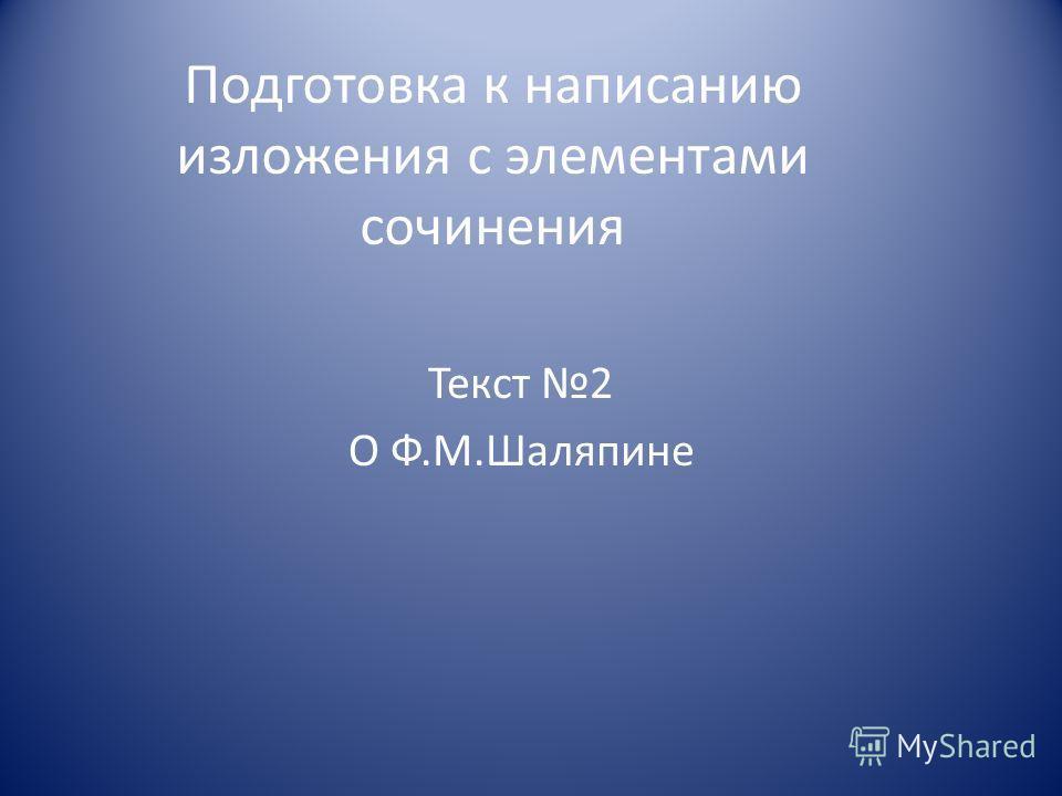 Подготовка к написанию изложения с элементами сочинения Текст 2 О Ф.М.Шаляпине