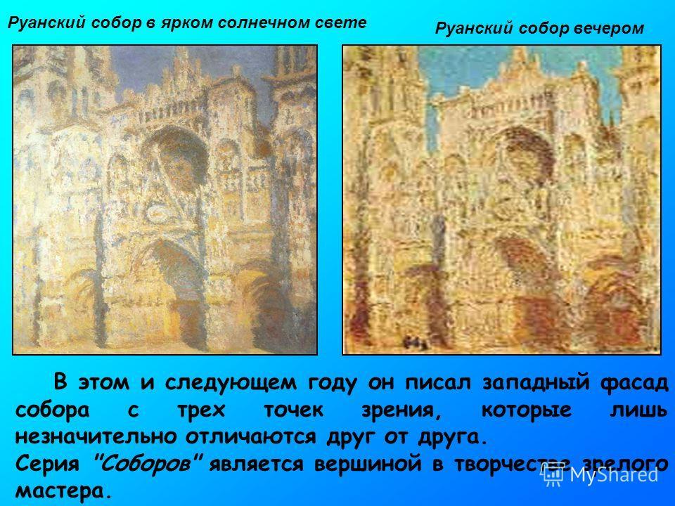 Руанский собор в ярком солнечном свете Руанский собор вечером В этом и следующем году он писал западный фасад собора с трех точек зрения, которые лишь незначительно отличаются друг от друга. Серия