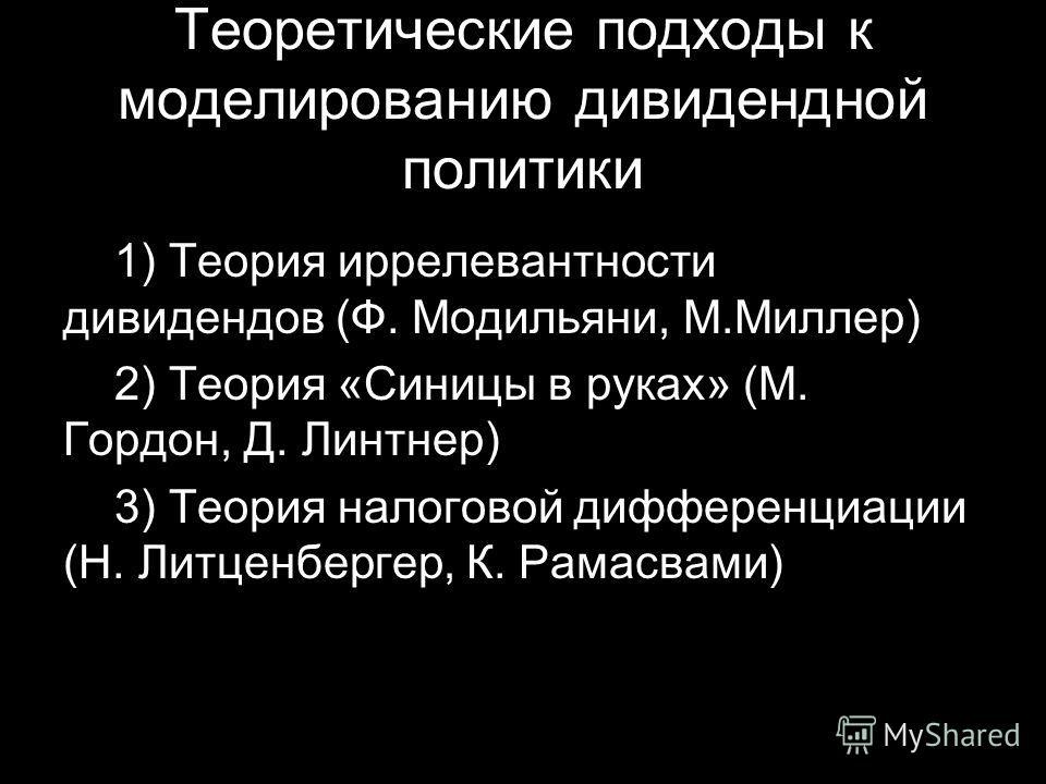11 Теоретические подходы к моделированию дивидендной политики 1) Теория иррелевантности дивидендов (Ф. Модильяни, М.Миллер) 2) Теория «Синицы в руках» (М. Гордон, Д. Линтнер) 3) Теория налоговой дифференциации (Н. Литценбергер, К. Рамасвами)