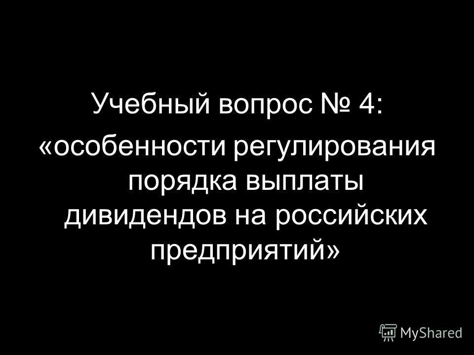 28 Учебный вопрос 4: «особенности регулирования порядка выплаты дивидендов на российских предприятий»