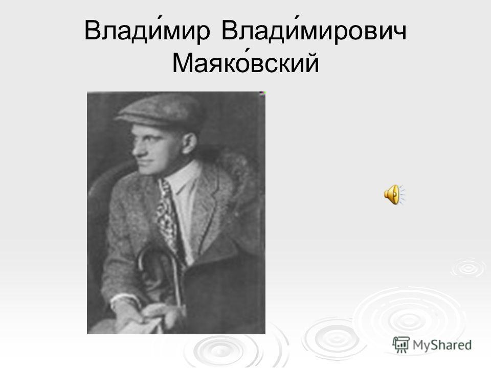 Влади́мир Влади́мирович Маяко́вский