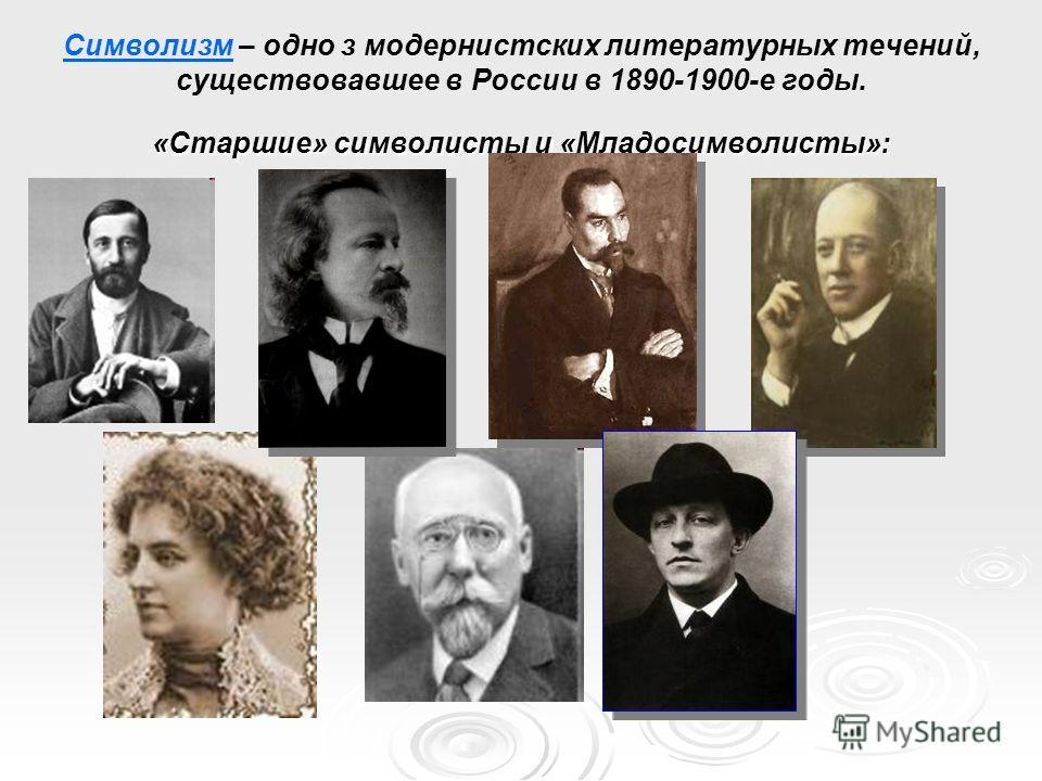«Старшие» символисты и «Младосимволисты»: Символизм – одно з модернистских литературных течений, существовавшее в России в 1890-1900-е годы. «Старшие» символисты и «Младосимволисты»: Символизм