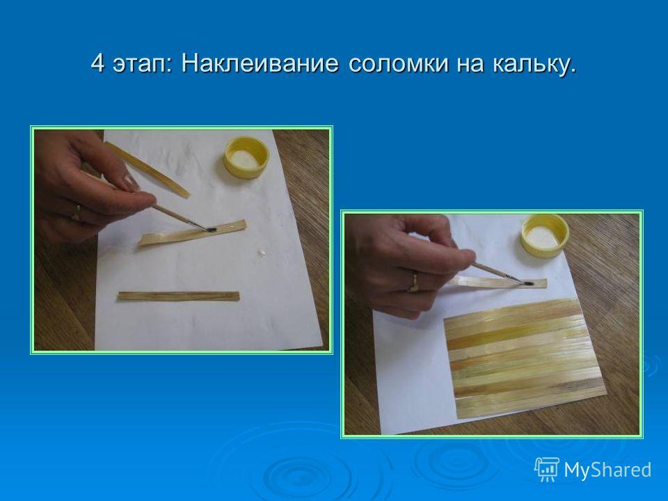 4 этап: Наклеивание соломки на кальку.