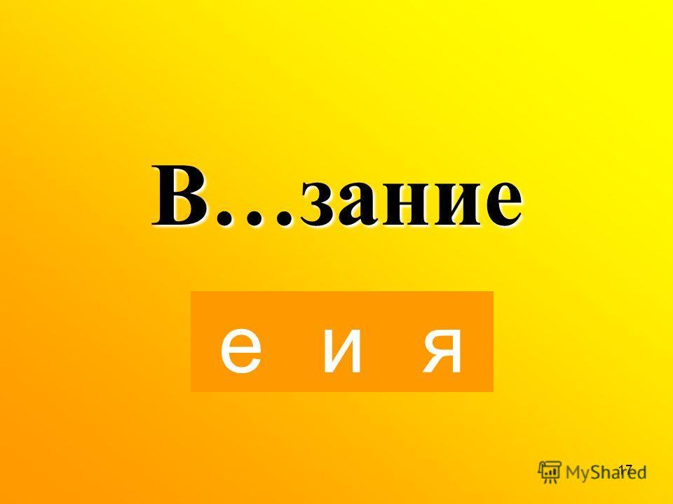 16 еяиР…бит