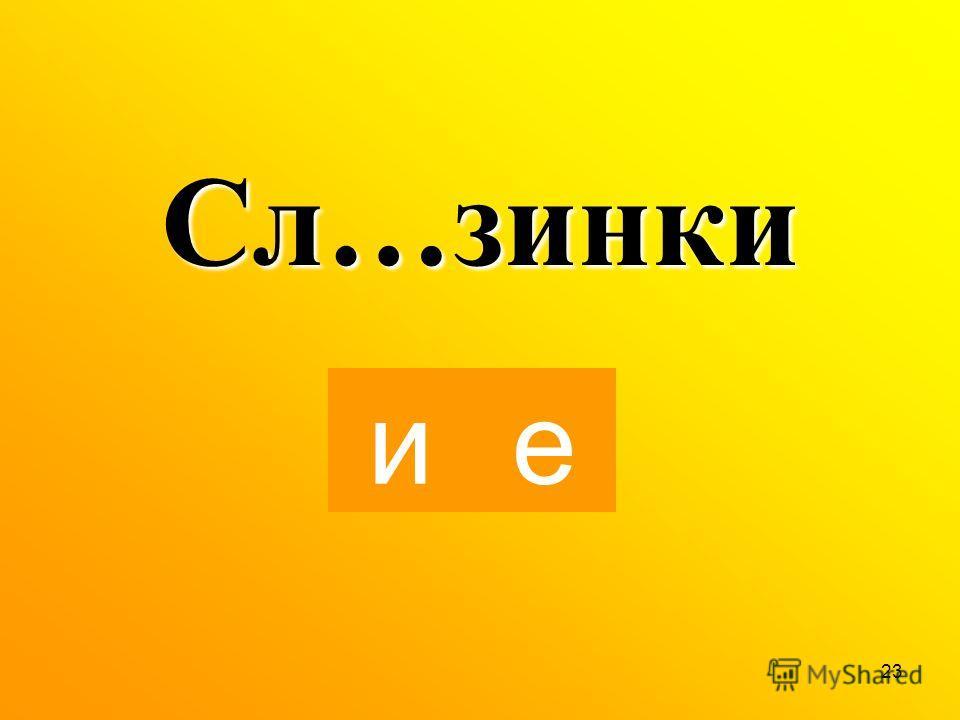 22 еиБ..жать