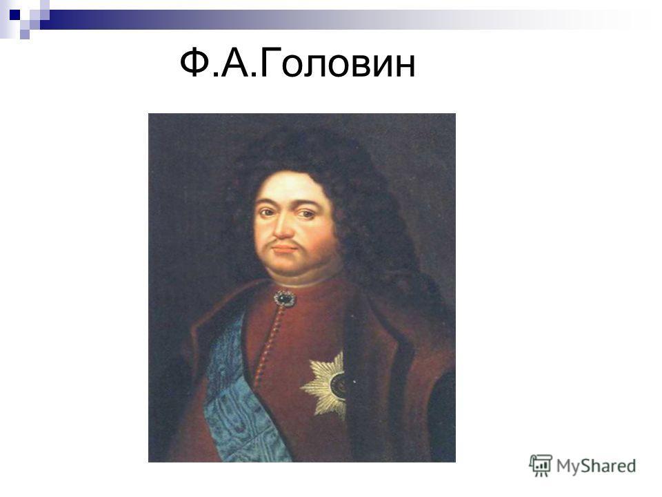 Ф.А.Головин