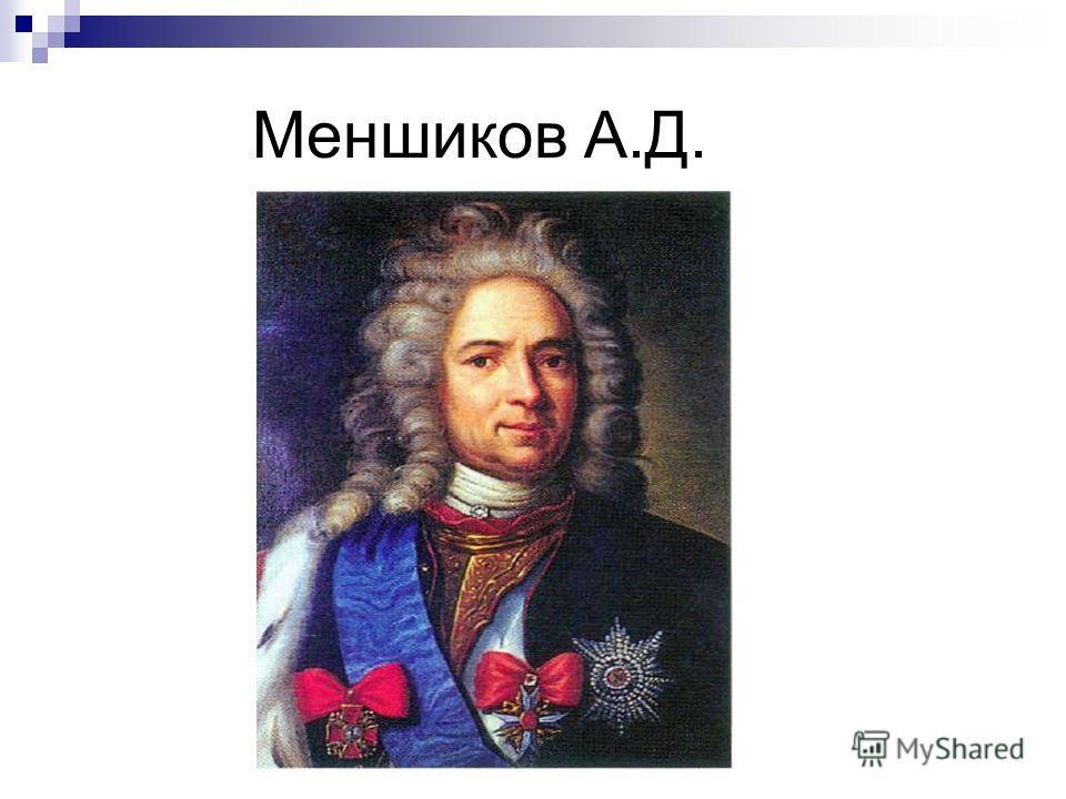Меншиков А.Д.