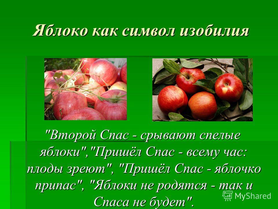 Яблоко как символ изобилия