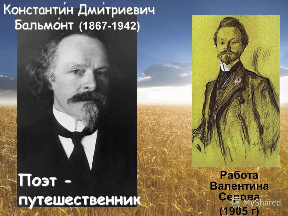 Константин Дмитриевич Бальмонт Бальмонт Работа Валентина Серова (1905 г) Поэт - путешественник (1867-1942)