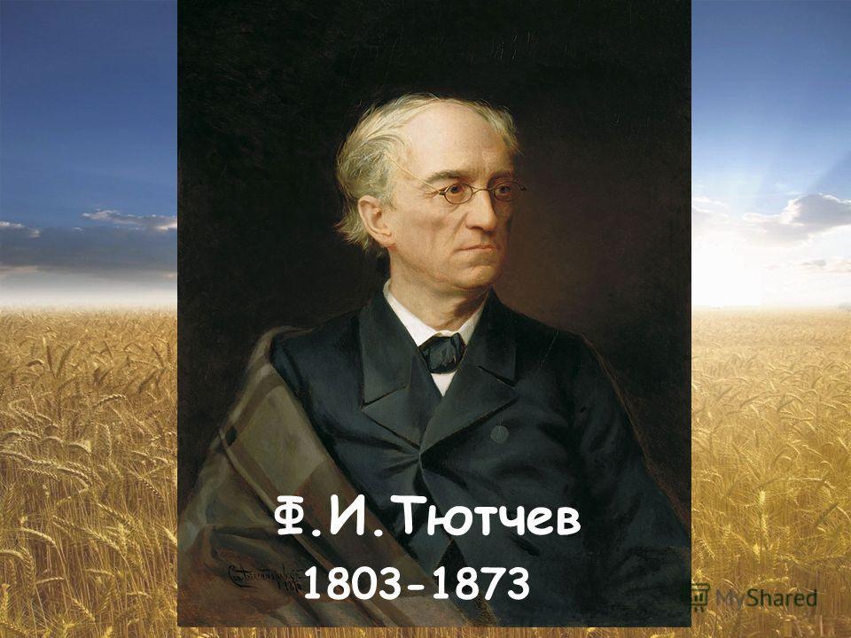 Ф.И.Тютчев 1803-1873