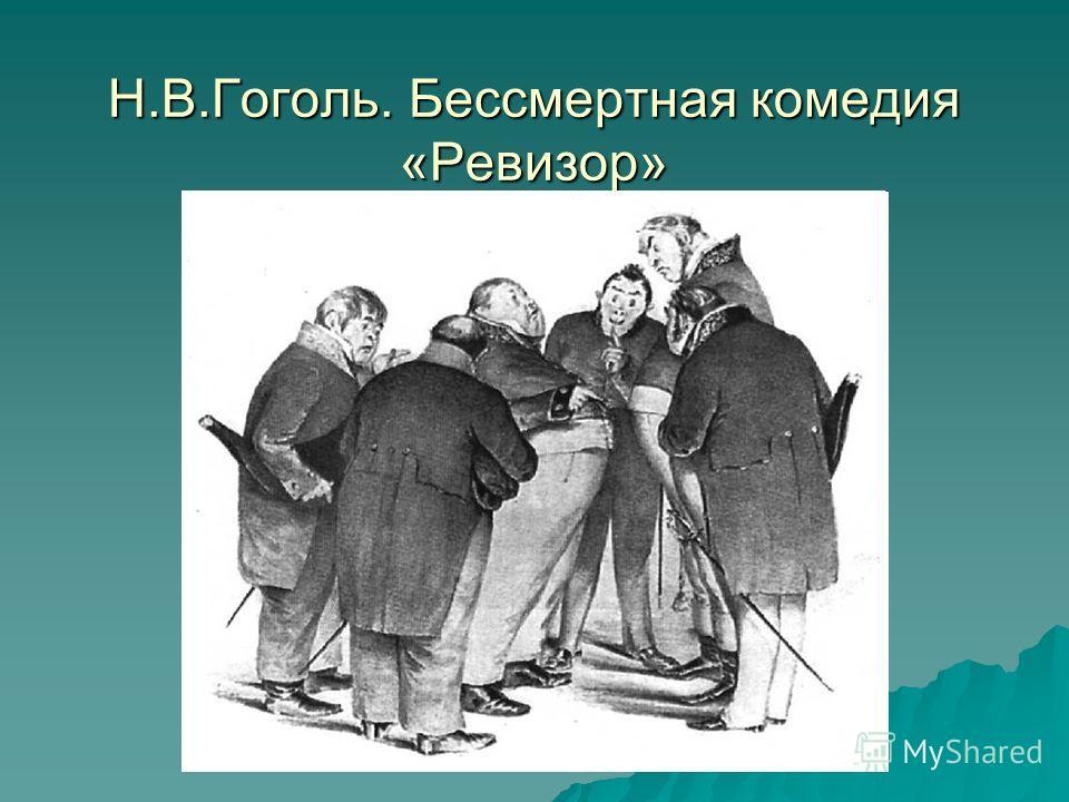 Н.В.Гоголь. Бессмертная комедия «Ревизор»