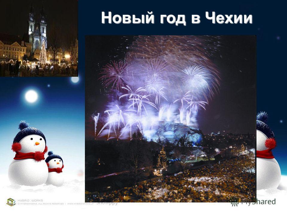 Новый год в Чехии