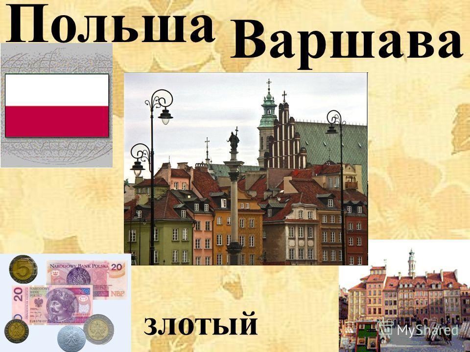 Польша Варшава злотый