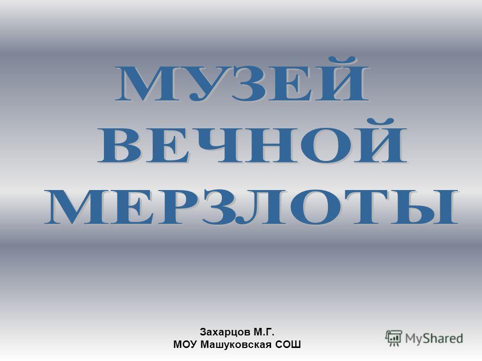 Захарцов М.Г. МОУ Машуковская СОШ