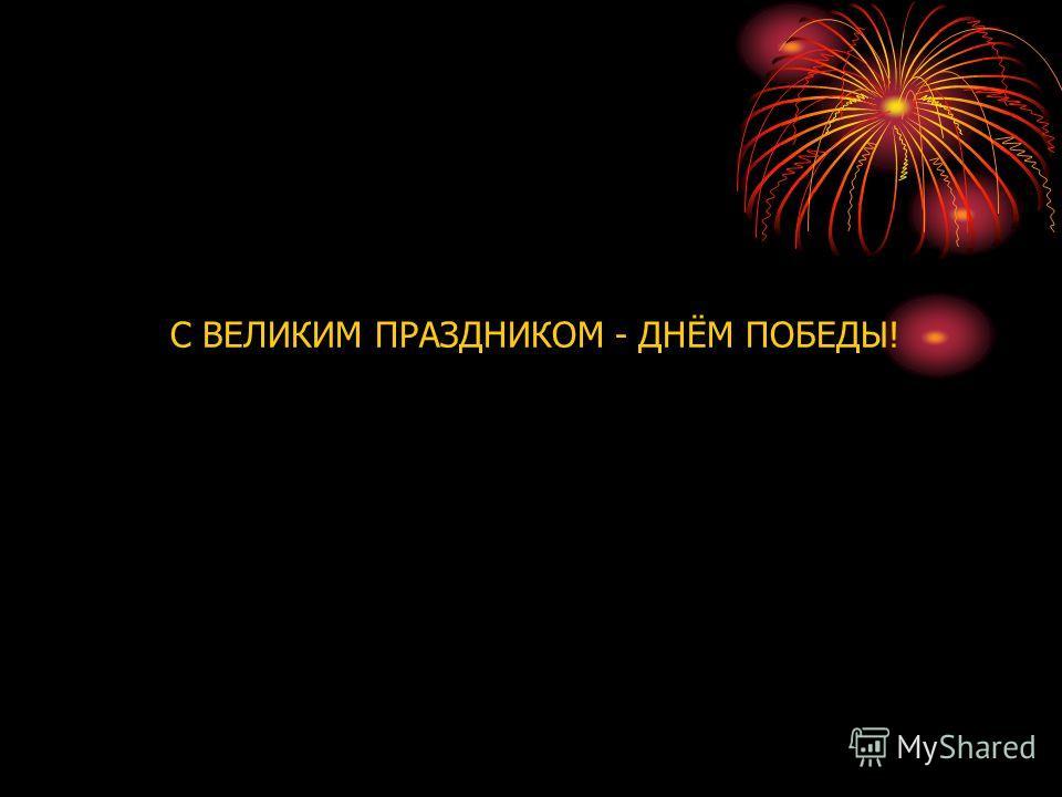 С ВЕЛИКИМ ПРАЗДНИКОМ - ДНЁМ ПОБЕДЫ!