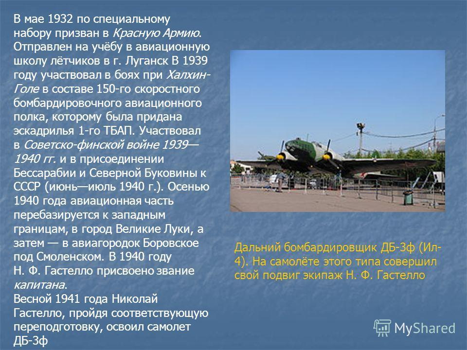 В мае 1932 по специальному набору призван в Красную Армию. Отправлен на учёбу в авиационную школу лётчиков в г. Луганск В 1939 году участвовал в боях при Халхин- Голе в составе 150-го скоростного бомбардировочного авиационного полка, которому была пр