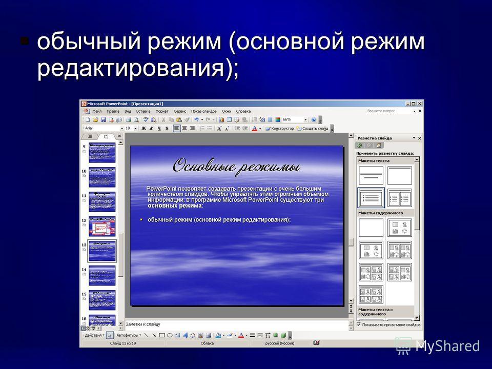 обычный режим (основной режим редактирования); обычный режим (основной режим редактирования);