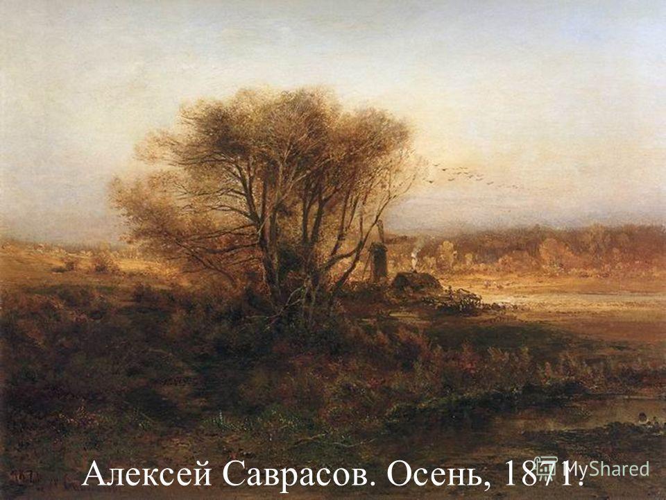 Алексей Саврасов. Осень, 1871.