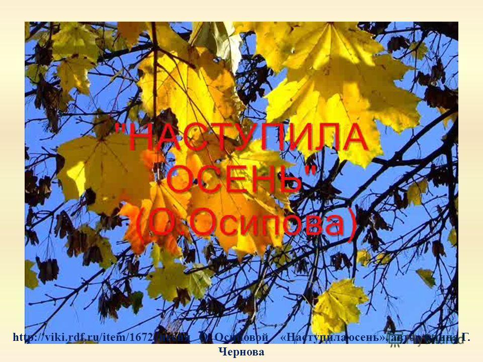 http://viki.rdf.ru/item/1672 /песня О. Осиповой «Наступила осень», автор клипа Г. Чернова