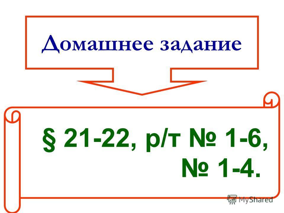 Домашнее задание § 21-22, р/т 1-6, 1-4.