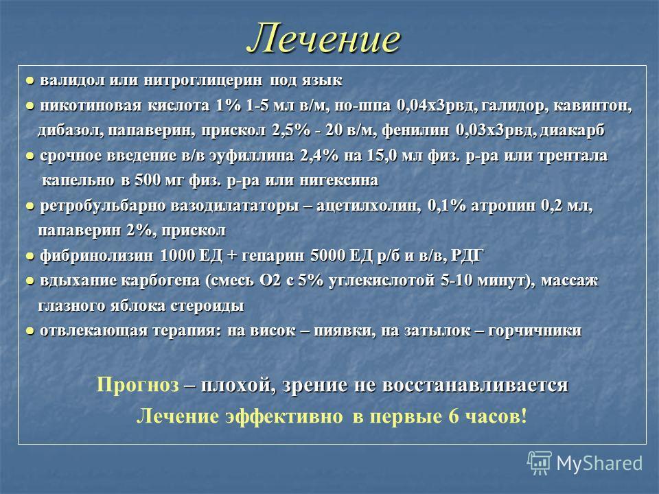 Лечение валидол или нитроглицерин под язык валидол или нитроглицерин под язык никотиновая кислота 1% 1-5 мл в/м, но-шпа 0,04х3рвд, галидор, кавинтон, никотиновая кислота 1% 1-5 мл в/м, но-шпа 0,04х3рвд, галидор, кавинтон, дибазол, папаверин, прискол