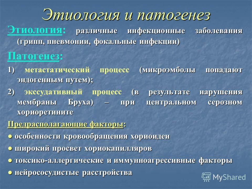 Этиология и патогенез различные инфекционные заболевания (грипп, пневмонии, фокальные инфекции) Этиология: различные инфекционные заболевания (грипп, пневмонии, фокальные инфекции) Патогенез: 1) (микроэмболы попадают эндогенным путем); 1) метастатиче