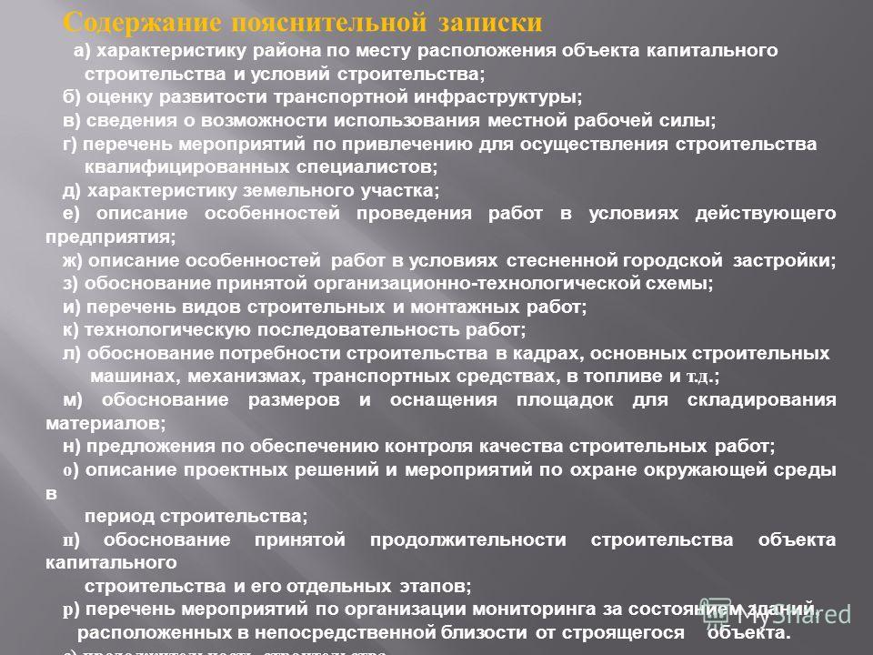 Содержание пояснительной записки а) характеристику района по месту расположения объекта капитального строительства и условий строительства; б) оценку развитости транспортной инфраструктуры; в) сведения о возможности использования местной рабочей силы