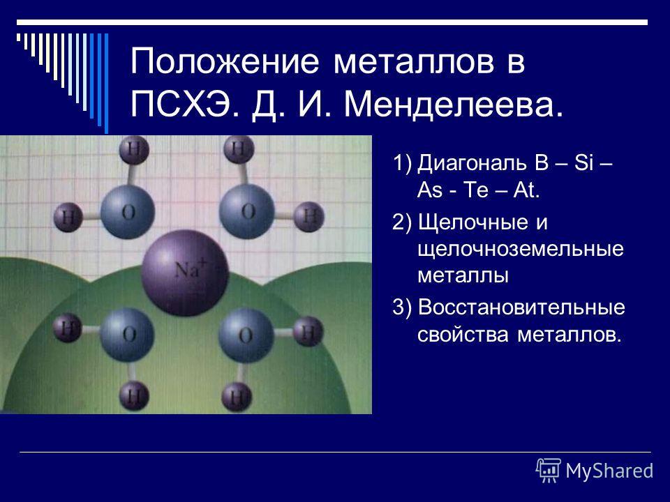 Положение металлов в ПСХЭ. Д. И. Менделеева. 1) Диагональ B – Si – As - Te – At. 2) Щелочные и щелочноземельные металлы 3) Восстановительные свойства металлов.