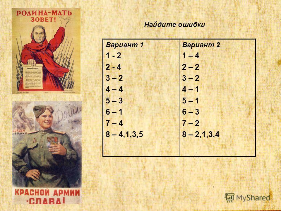 Найдите ошибки Вариант 1 1 - 2 2 - 4 3 – 2 4 – 4 5 – 3 6 – 1 7 – 4 8 – 4,1,3,5 Вариант 2 1 – 4 2 – 2 3 – 2 4 – 1 5 – 1 6 – 3 7 – 2 8 – 2,1,3,4