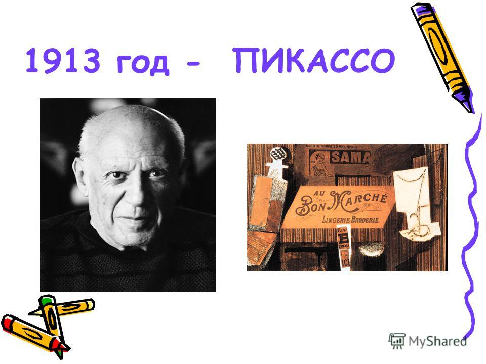 1913 год - ПИКАССО