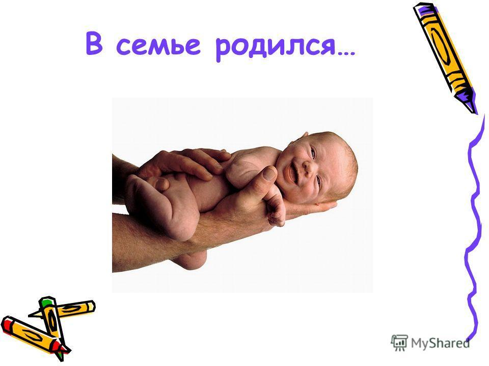 В семье родился…