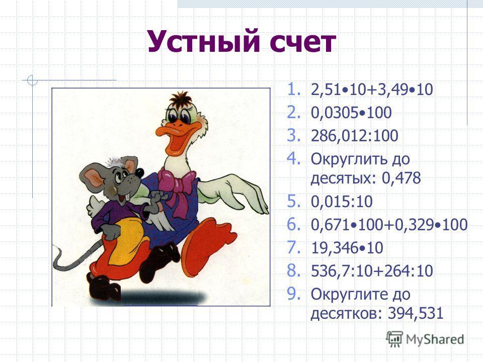 Тема урока: «Умножение и деление десятичных дробей на натуральные числа»