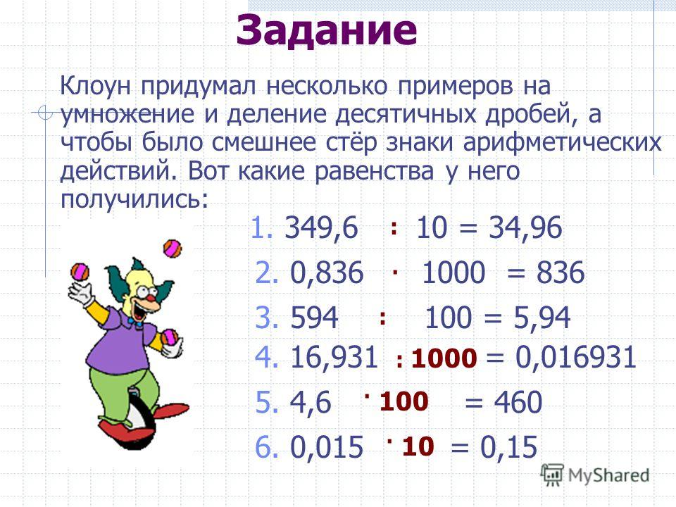 Устный счет 1. 2,5110+3,4910 2. 0,0305100 3. 286,012:100 4. Округлить до десятых: 0,478 5. 0,015:10 6. 0,671100+0,329100 7. 19,34610 8. 536,7:10+264:10 9. Округлите до десятков: 394,531 0,0015100193,46 3,053900,5 80,07 2,86012 60