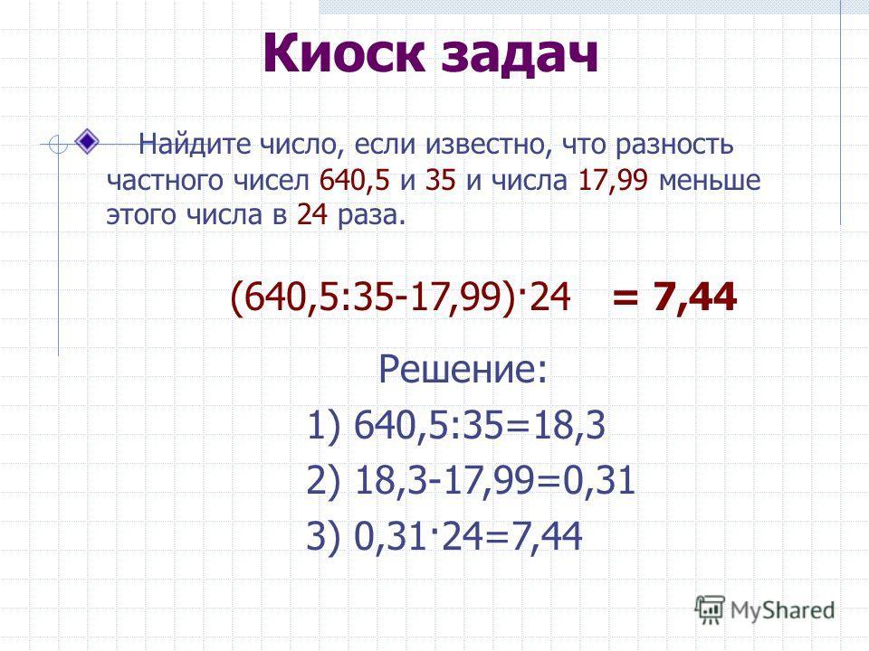 Задание Клоун придумал несколько примеров на умножение и деление десятичных дробей, а чтобы было смешнее стёр знаки арифметических действий. Вот какие равенства у него получились: 1. 349,6 10 = 34,96 2. 0,836 1000 = 836 3. 594 100 = 5,94 4. 16,931 =