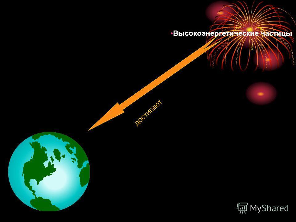 Высокоэнергетические частицы достигают