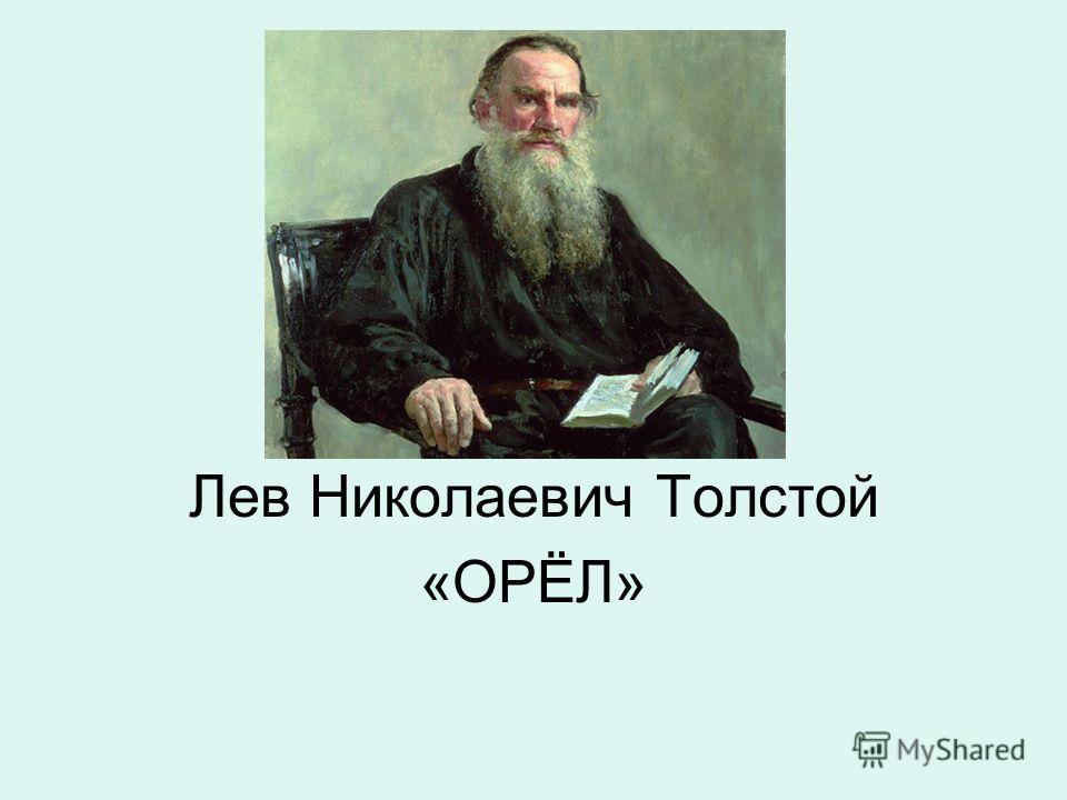 Лев Николаевич Толстой «ОРЁЛ»