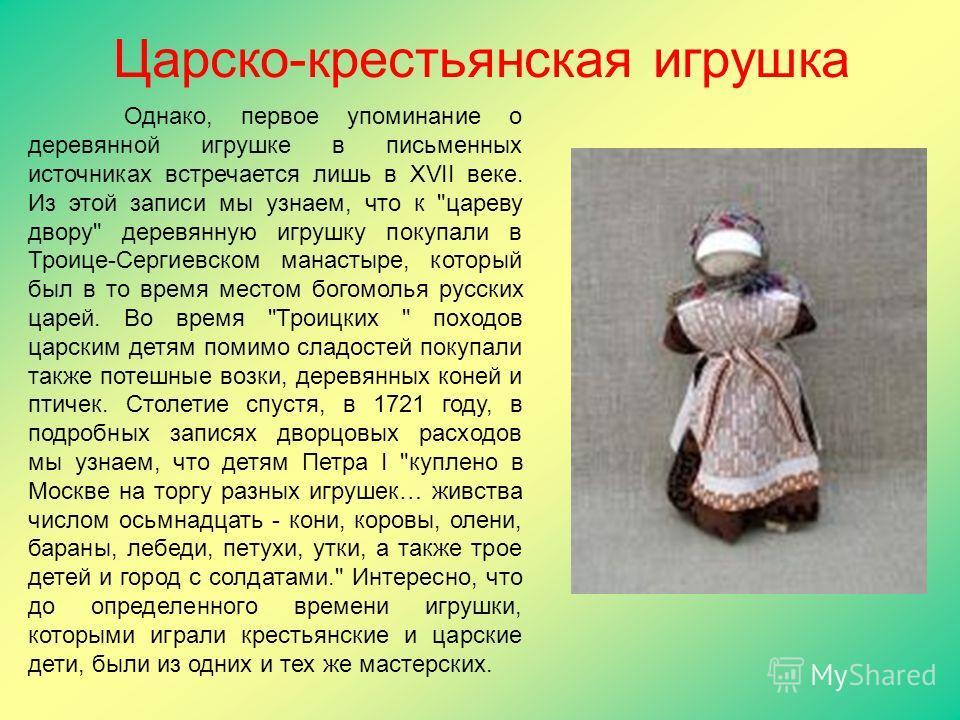 Царско-крестьянская игрушка Однако, первое упоминание о деревянной игрушке в письменных источниках встречается лишь в ХVII веке. Из этой записи мы узнаем, что к