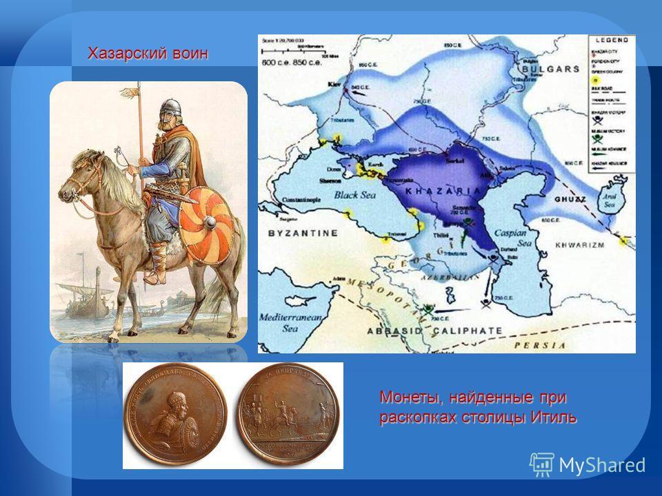 Хазарский воин Монеты, найденные при раскопках столицы Итиль