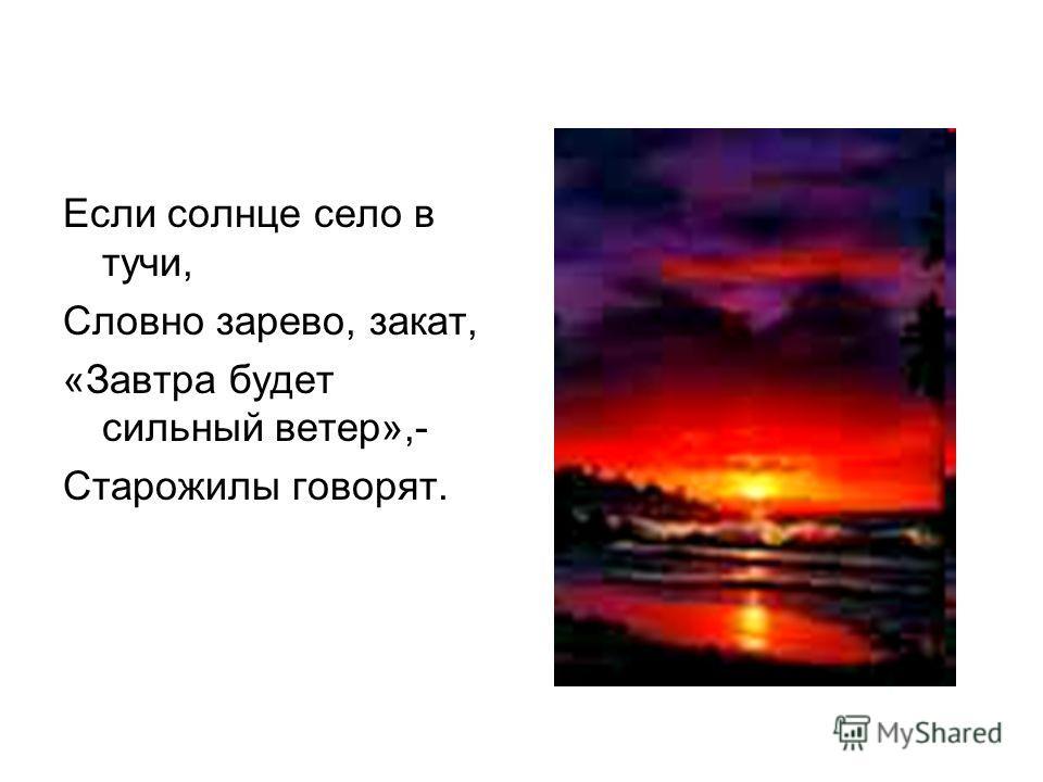 Если солнце село в тучи, Словно зарево, закат, «Завтра будет сильный ветер»,- Старожилы говорят.