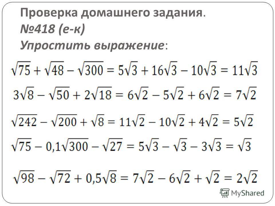 Проверка домашнего задания. 418 ( е - к ) Упростить выражение :