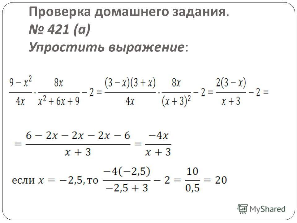 Проверка домашнего задания. 421 ( а ) Упростить выражение :