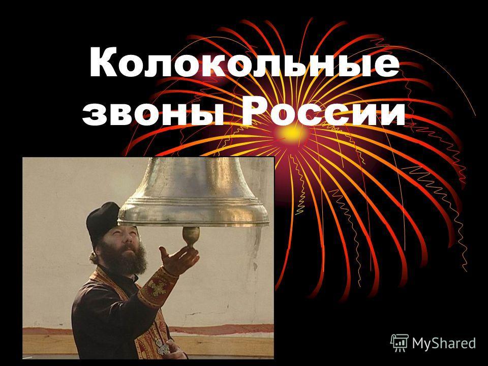 Колокольные звоны России