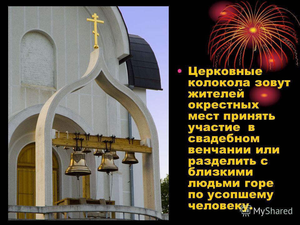 Церковные колокола зовут жителей окрестных мест принять участие в свадебном венчании или разделить с близкими людьми горе по усопшему человеку.