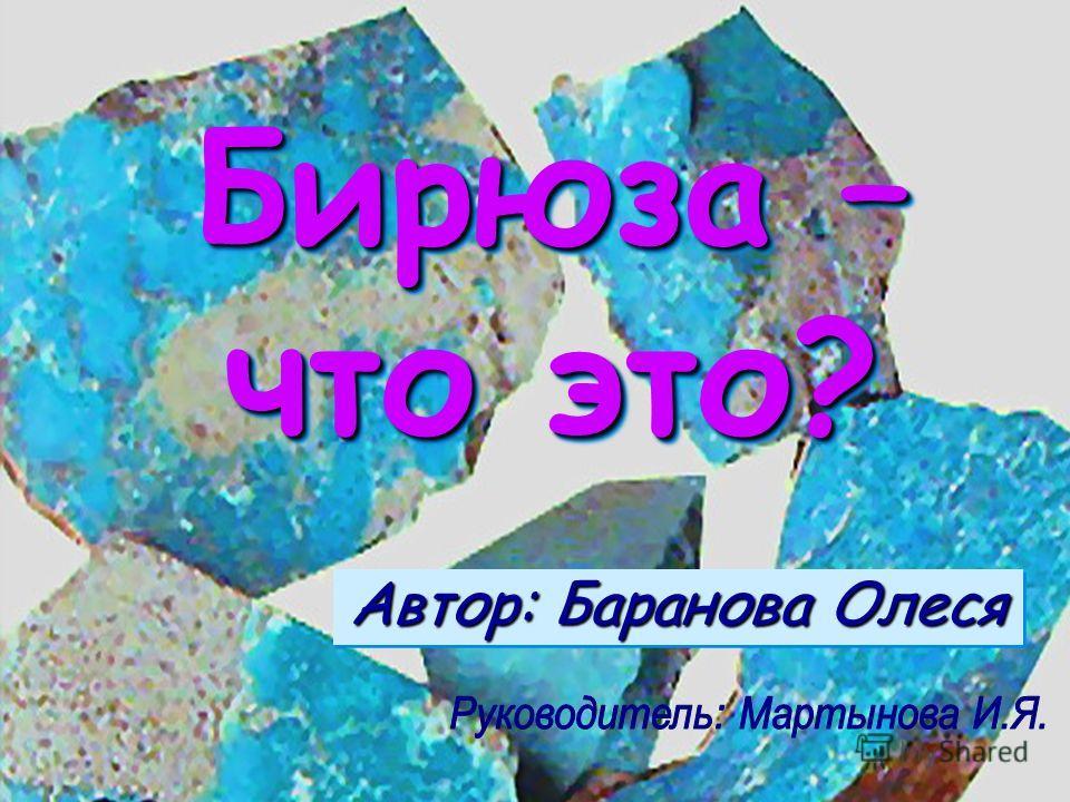 Бирюза – что это? Бирюза – что это? Автор: Баранова Олеся